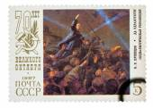 Stamp printed in USSR shows the Long live the socialist revolut — Stock Photo