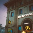Постер, плакат: McDonalds restaurant sign McDonalds Corporation is the worlds