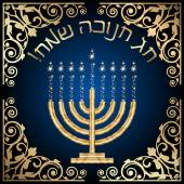 "Vector ""Happy Hanukkah"" card with gold floral decoration — Stock vektor"