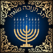 "Vector ""Happy Hanukkah"" card with gold floral decoration — Vecteur"