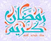 Arabic Islamic calligraphy — Stock Vector