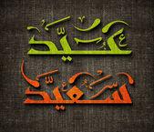 Ramadan Kareem greeting card — Stock Photo