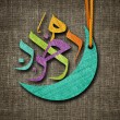 Ramadan Kareem greeting card — Stock Photo #71095341