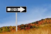 Roadsign to 2015 in autumn — Stock Photo