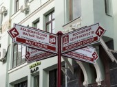 Moscow, Russia, on September 9, 2014. Navigation elements on city the street — Stock Photo