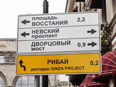 St. Petersburg, Russia, on November 3, 2014. Plates of city navigation — Stock Photo