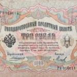 Pre-revolutionary Russian money - 3 ruble (1905). — Stock Photo #64734101