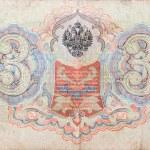 Pre-revolutionary Russian money - 3 ruble (1905). — Stock Photo #64739839