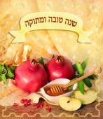 Rosh hashanah symbols - honey, apples and pomegranate — Stock Photo