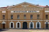 Saint Petersburg Mint Building, architect Antonio Porto — Stock Photo