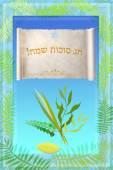 Congratulazione per la festa di sukkot — Foto Stock