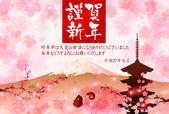 Fuji sheep greeting cards — Stock Vector