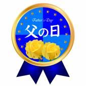 Růže ikona Den otců — Stock vektor