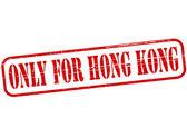 Only for Hong Kong — Stock vektor