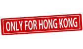 Apenas para hong kong — Vetor de Stock