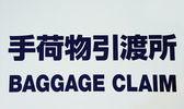 Baggage claim sign — Stock Photo