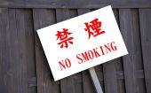 Sign in Japanese — Stock Photo