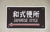 Sign in Japan — Stock Photo