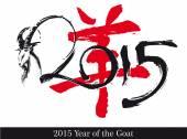 Symbol n Goat2015 — Stock Vector
