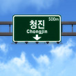 Chongjin North Korea Highway Road Sign — Stock Photo #69985179