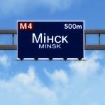 Minsk Belarus Highway Road Sign — Stock Photo #69985385