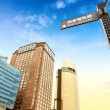 Office buildings — Stock Photo #51950641