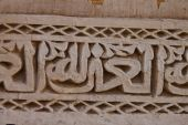 Detail of a wall of Moulay Ismail Mausoleum — Stock Photo