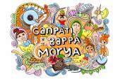 Doodle mutlu Ganesh Chaturth için — Stok Vektör