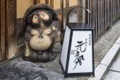 Tanuki in front of Gion Motose restaurant in Kyoto, Japan — Stock Photo