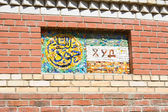 KAZAN, TATARSTAN - MAY 08, 2014: Mosaic on wall in All Religions Temple in Kazan, Russia. IT consists of several types of religious architecture including Orthodox church, mosque, synagogue and others — Zdjęcie stockowe