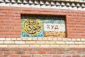 KAZAN, TATARSTAN - MAY 08, 2014: Mosaic on wall in All Religions Temple in Kazan, Russia. IT consists of several types of religious architecture including Orthodox church, mosque, synagogue and others — Stock Photo