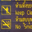 Sign of no smoking with keep clean in natural park — Stock Photo #57783127