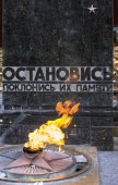 """""""Eternal Flame"""" at the memorial to fallen defenders the motherla — 图库照片"""