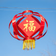 Red Chinese lantern hanging against a clear blue sky — Stock Photo #65574241
