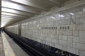 "Interior Moscow metro station ""Oktyabrskoe pole"" — Stock Photo"