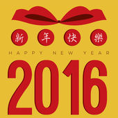 2016 Greeting Card With Traditional Chinese Alphabets : Meaning Happy New Year Vector Illustration — Vecteur