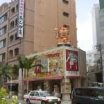 Shop - City of Naha, Okinawa, Japan — Stock Photo #61609755
