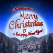 Merry christmas message under full moon — Stock Photo #57152381