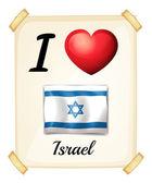 İsrail seviyorum — Stok Vektör