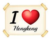 Jag älskar Hongkong — Stockvektor