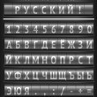Mechanical scoreboard display with russian alphabet. — Vetor de Stock  #61480695