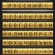 Mechanical scoreboard display with russian alphabet. — Vector de stock  #61918397