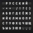 Mechanical scoreboard display with russian alphabet. — Stockvector  #61918417