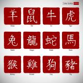 Zodiac symbols calligraphy on red background. — Stock Vector