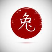 Zodiac symbols calligraphy, rabbit on red background. — Stock Vector