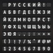Russian Font on the Digital Display. — Stock Vector #77187519