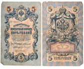 Imperial  Russian banknote 5 rubles 1909 year, isolated on white background — Stock Photo