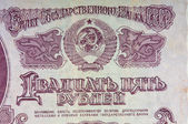 Fragment of an old Soviet banknote. — Stock Photo