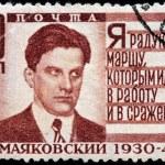 ������, ������: Mayakovsky Stamp