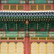 Arcitectural detail of aChangdeokgung Palace building, Seoul, So — Stock Photo #70108643